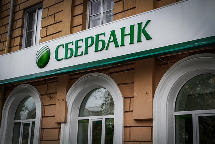 На Донбассе заминировали отделение Сбербанка